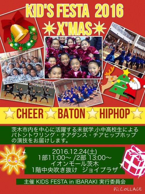 KID'S FESTA2016X'MASチラシ.JPG