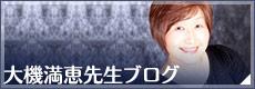 大機満恵先生ブログ